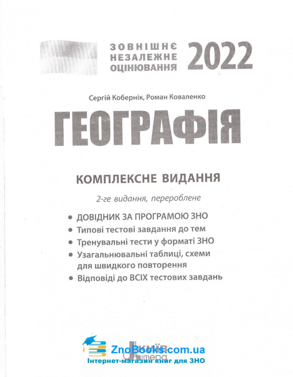 Географія ЗНО 2022. Комплексне видання + типові тестові завдання /КОМПЛЕКТ/ : Кобернік С., Коваленко Р. Надтока О. Літера 1