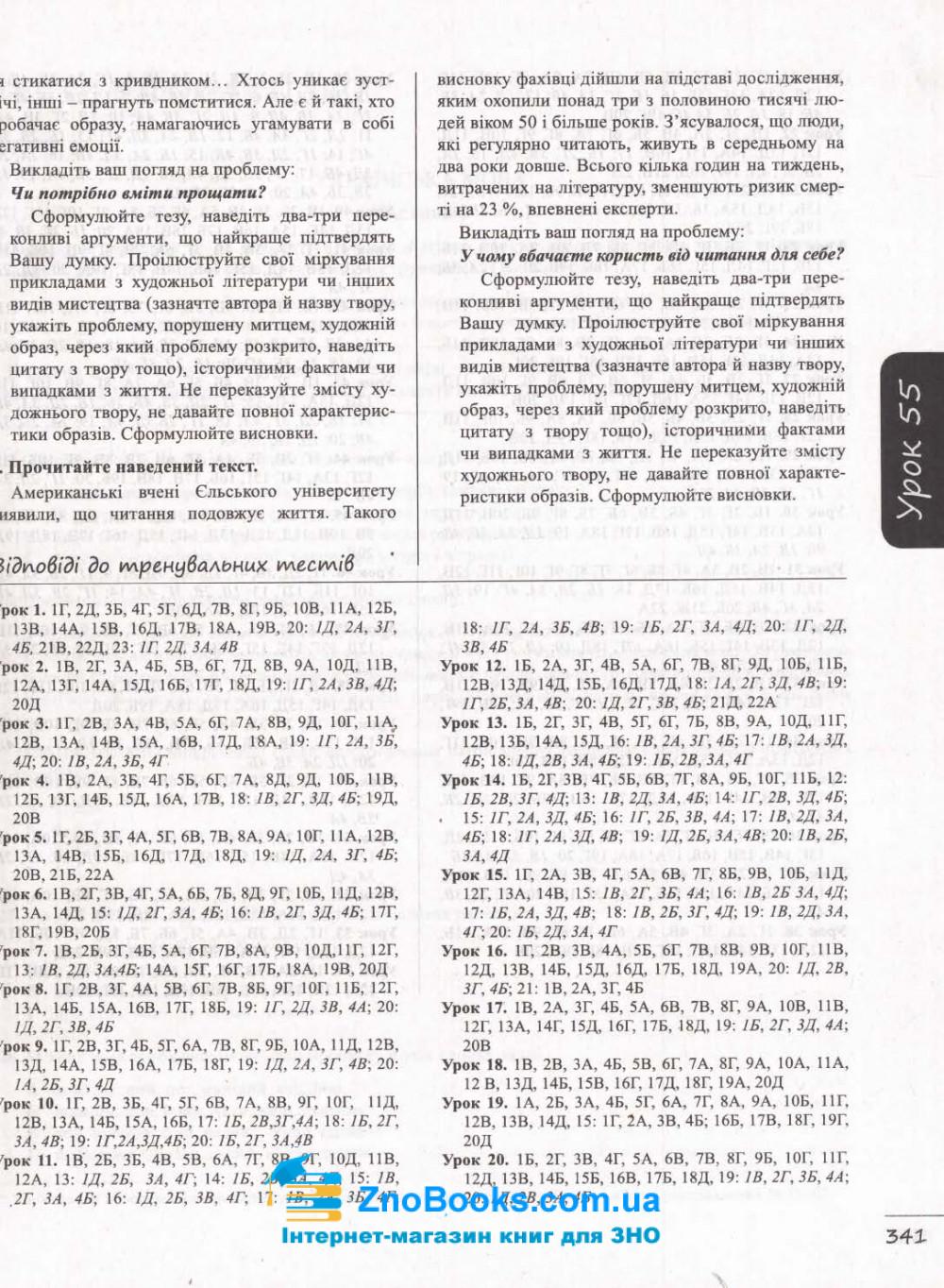ЗНО 2022 Українська мова. Комплексне видання + ДПА : Данилевська О. Літера. купити 9