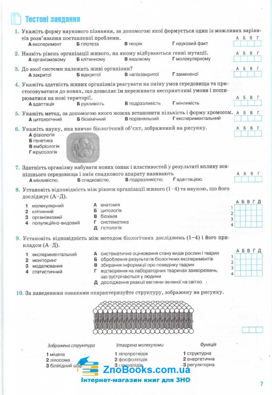 Біологія ЗНО 2020. (Сліпчук І.) Комплексне видання для підготовки. Освіта купити 7