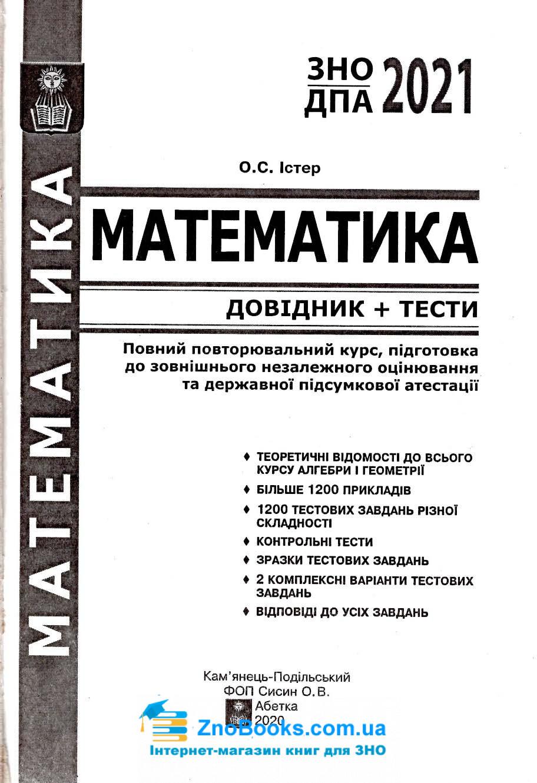 Математика : Довідник + тести та 20 варіантів тестів у форматі ЗНО 2022 : Істер О. Абетка. купити 1