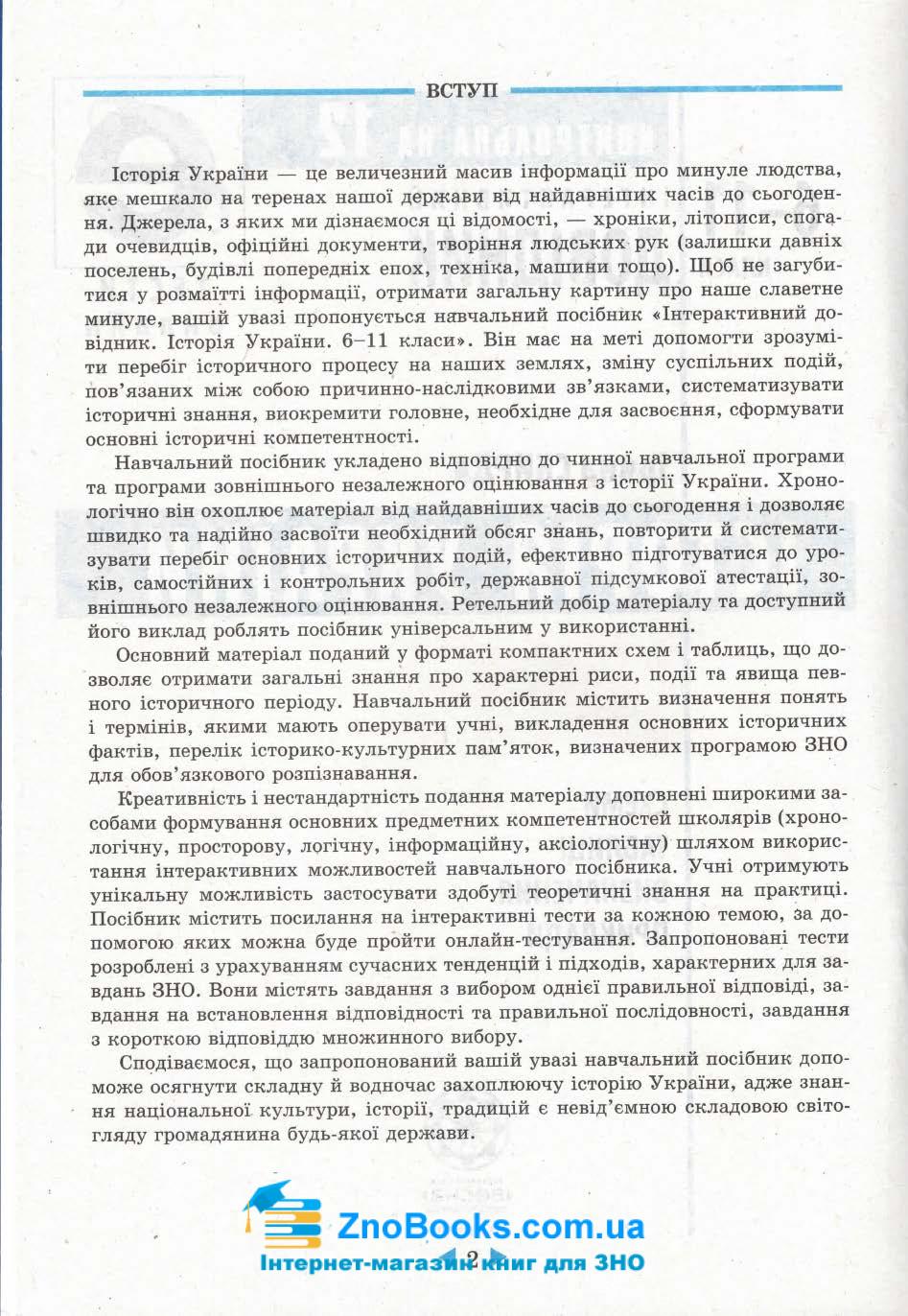Довідник 6-11 класи з історії України.  Підготовка до ЗНО та ДПА : Скирда І. Весна 2