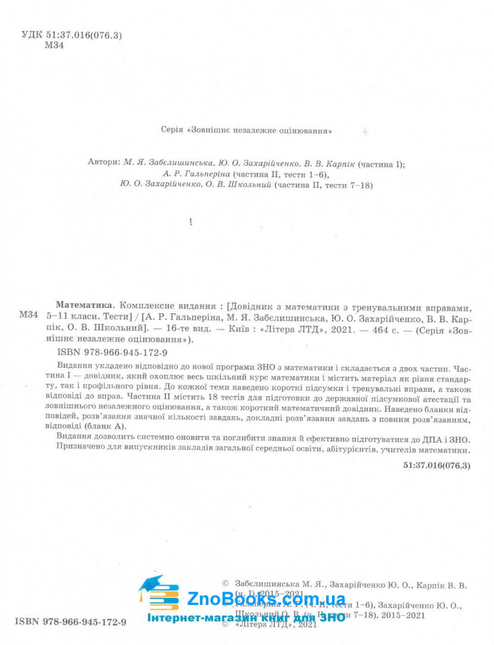 Математика ЗНО 2022. Комплексне видання + типові тестові завдання/КОМПЛЕКТ/ : Гальперіна А., Захарійченко Ю.  Літера 2