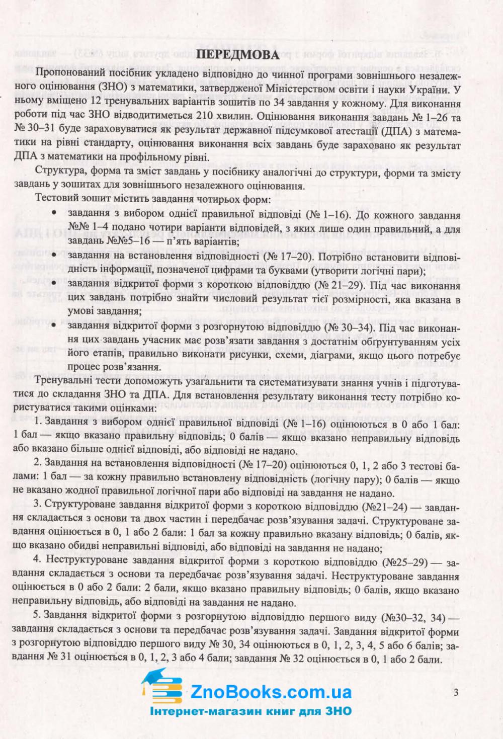 Математика ЗНО 2021 рівень стандарту та профільний. Комплексне видання + Тренажер /КОМПЛЕКТ/ : Капіносов А. Підручники і посібники. 11