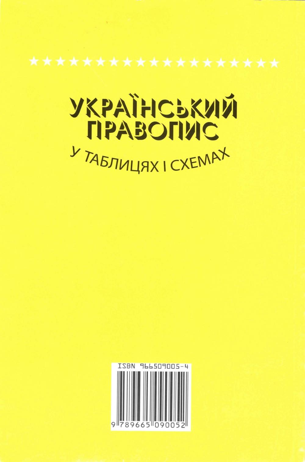 Український правопис у таблицях і схемах. Авт: Чукіна В. Вид-во: Логос. купити  13