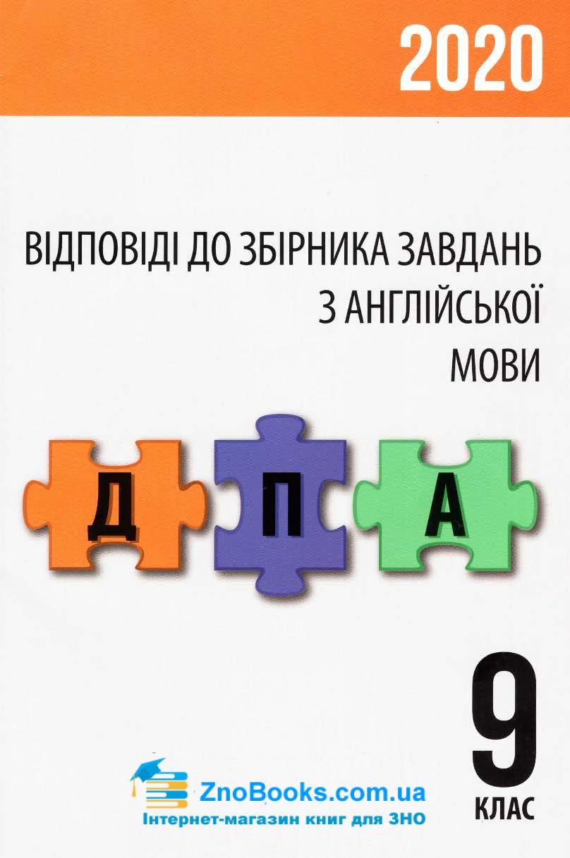 Відповіді до ДПА 2020 9 клас з англійської мови 9 клас : Константинова О. Освіта Купити 0