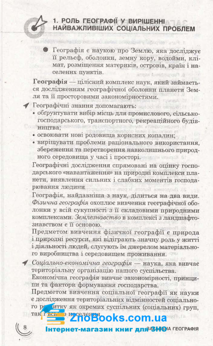 Географія 100 тем. Довідник. Експрес-допомога до ЗНО : Місюра Т. Асса. купити 7