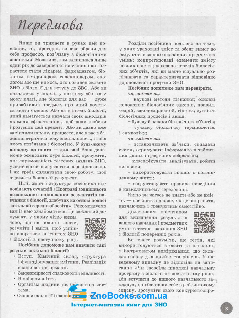 Інтерактивний довідник-практикум із тестами з біології до ЗНО 2022 : Тагліна О.  Ранок. купити 3