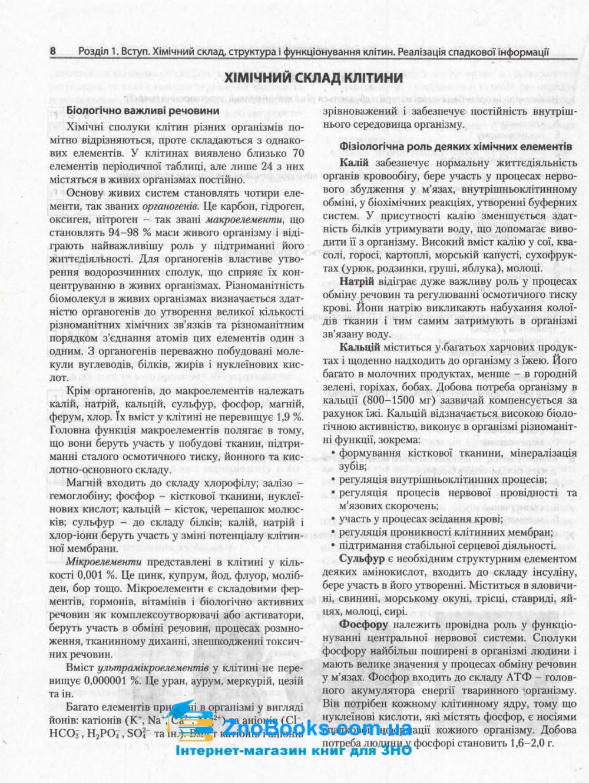 ЗНО 2021 Біологія. Комплексне видання: Біда О.,  Дерій С. Літера. купити 8