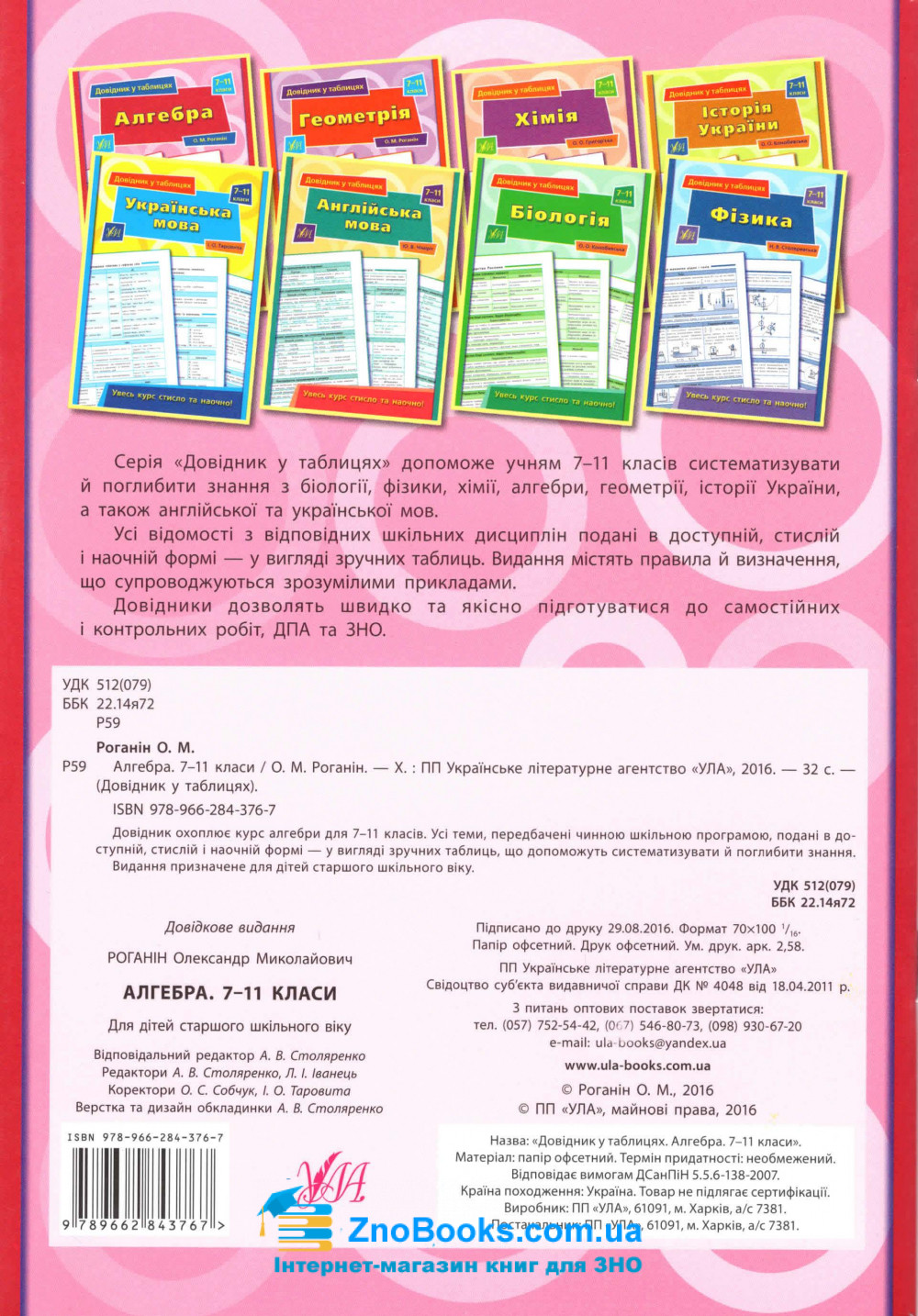 Алгебра 7-11 класи. Серія «Довідник у таблицях» : Роганін О. М. УЛА. купити 7