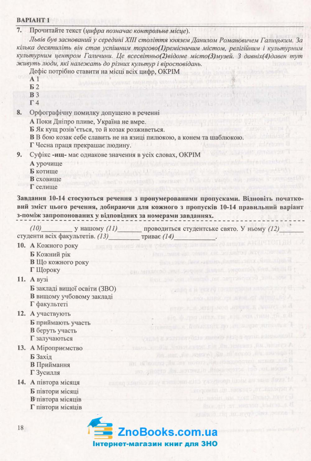 ЗНО 2021 Українська мова. Тренажер /НОВИЙ/ : Білецька О. Підручники і посібники. купити 5
