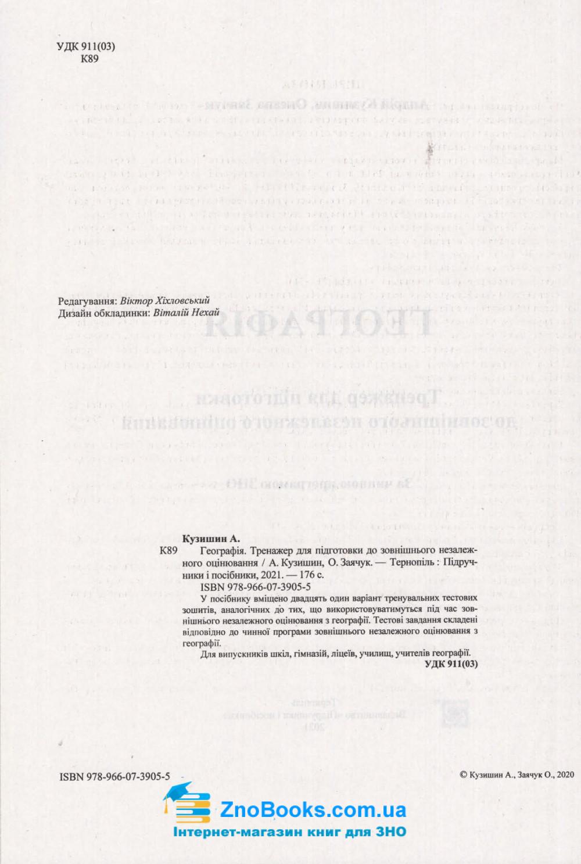 ЗНО 2022 Географія. Тренажер для підготовки до ЗНО : Кузишин А. Тернопіль купити 2