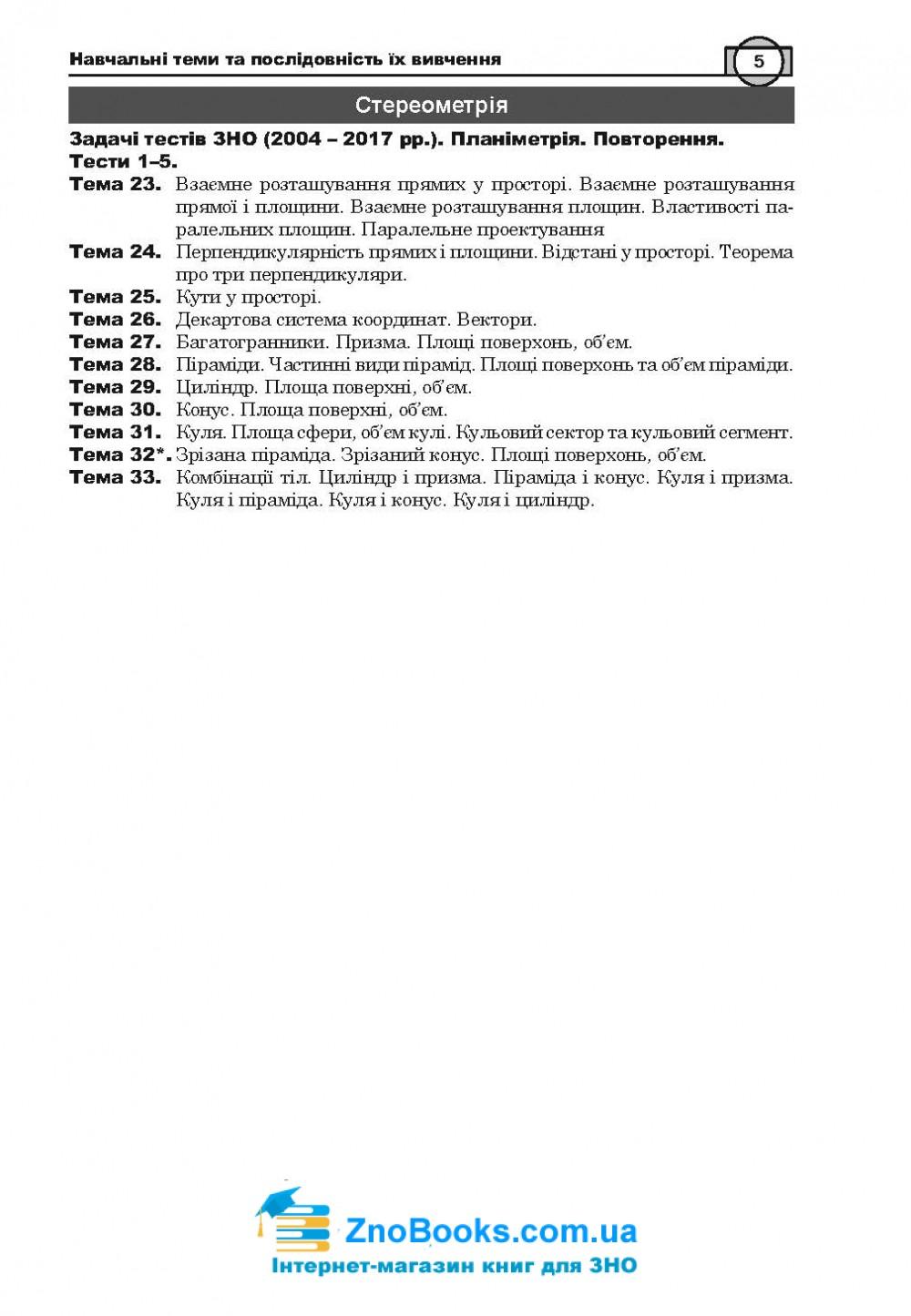 Математика ЗНО тестові завдання . Частина ІV - стереометрія : Клочко І. Я. Навчальна книга - Богдан. купити 5
