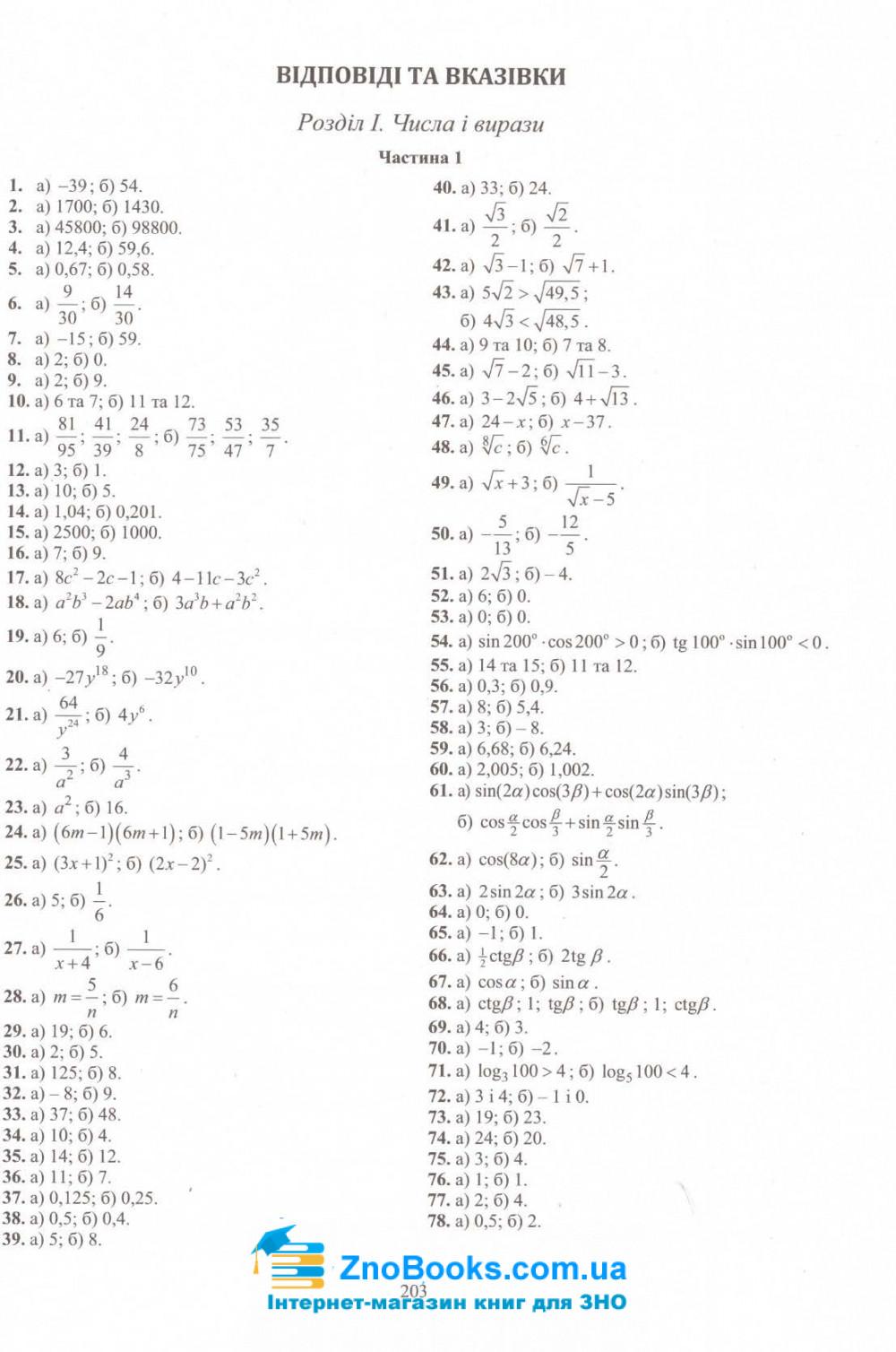 Сучасна підготовка до ЗНО 2022 з математики : Захарійченко Ю. Школьний О. Аксіома. купити 9