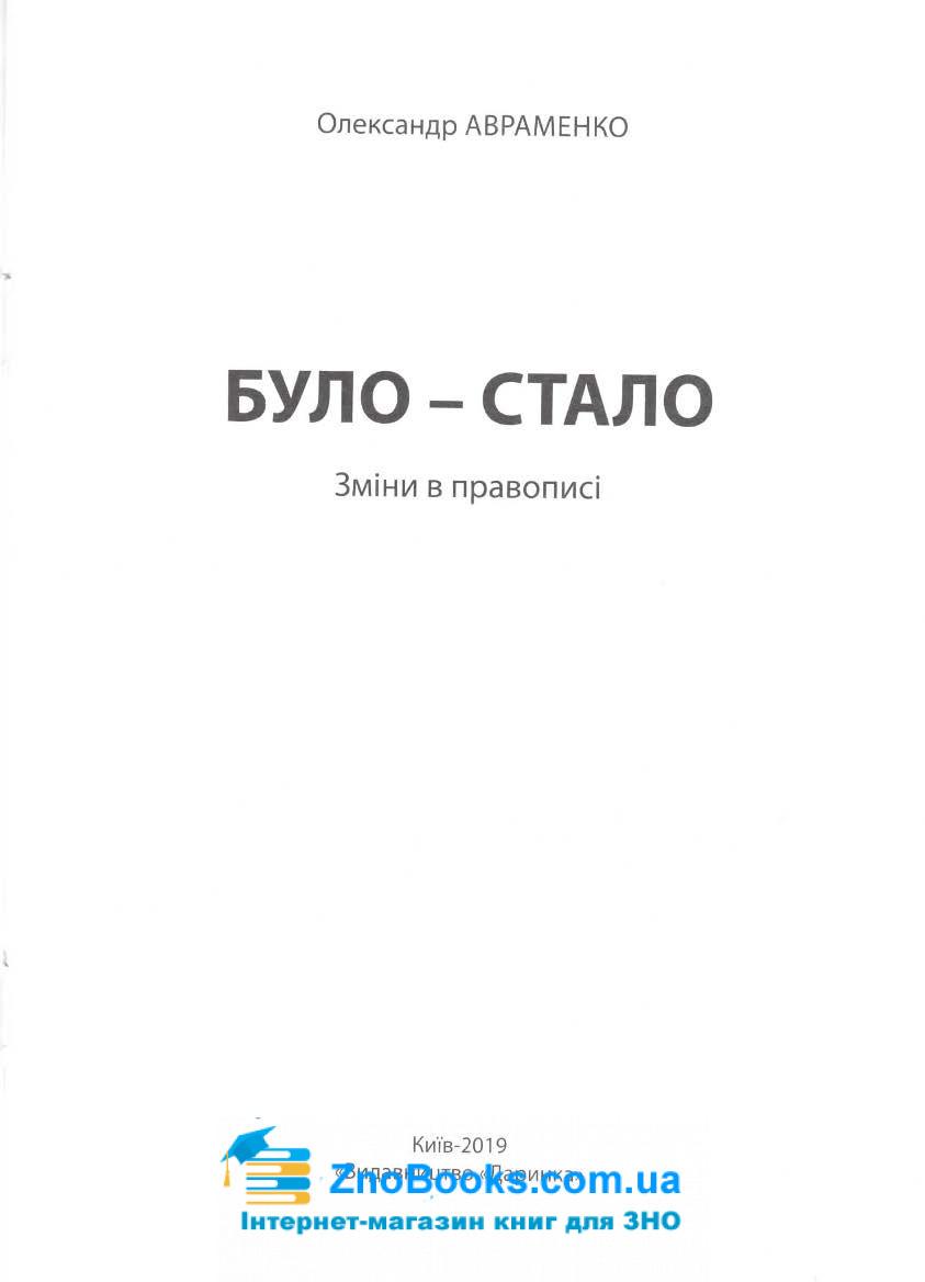 Авраменко О. БУЛО - СТАЛО. Зміни в правописі з української мови. Видавництво : Даринка купити. 1
