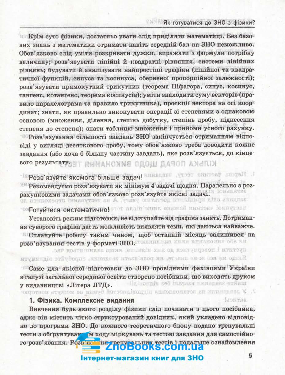 Практичний помічник з фізики  до ЗНО 2021 : Александрова Л. Літера. купити 5