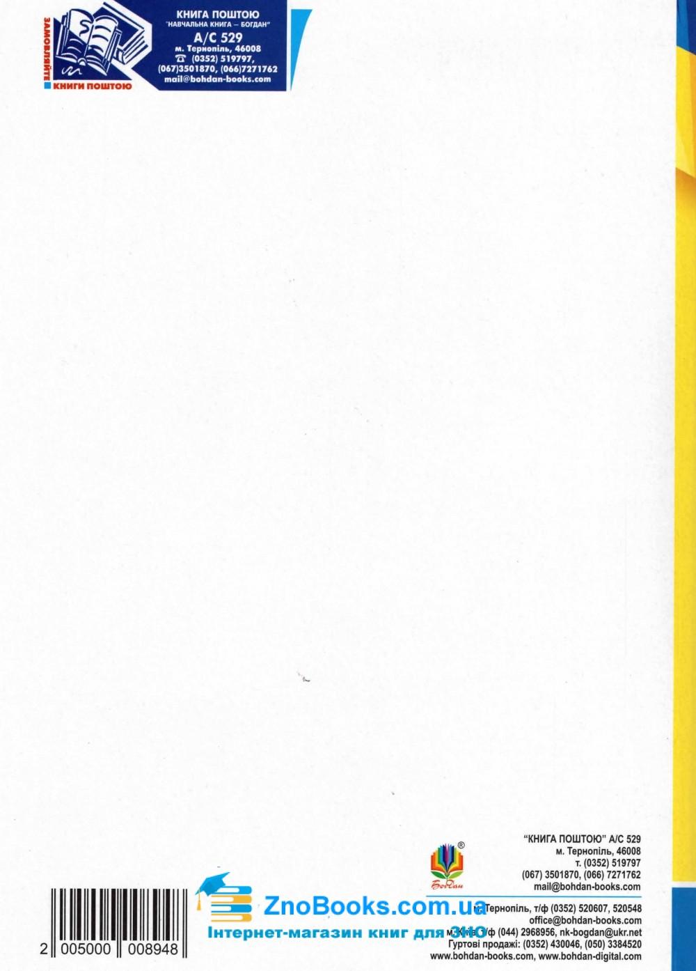 Хімія: комплексне видання для підготовки до ЗНО 2019 у 3-х ч. Неорганічна хімія Частина 2. Авт: Дячук Л. С. Вид-во: Навчальна книга - Богдан. купити 15