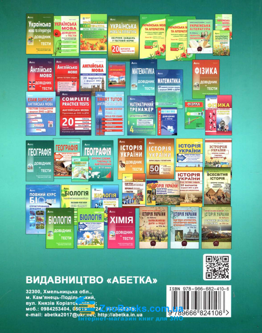 Опорні схеми, таблиці та картосхеми з географії до ЗНО : Кобернік С., Коваленко Р. купити 11