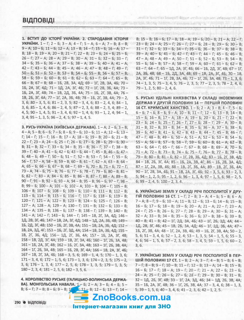 Історія України 2000 тестів до ЗНО : Власов В. Літера. купити 9