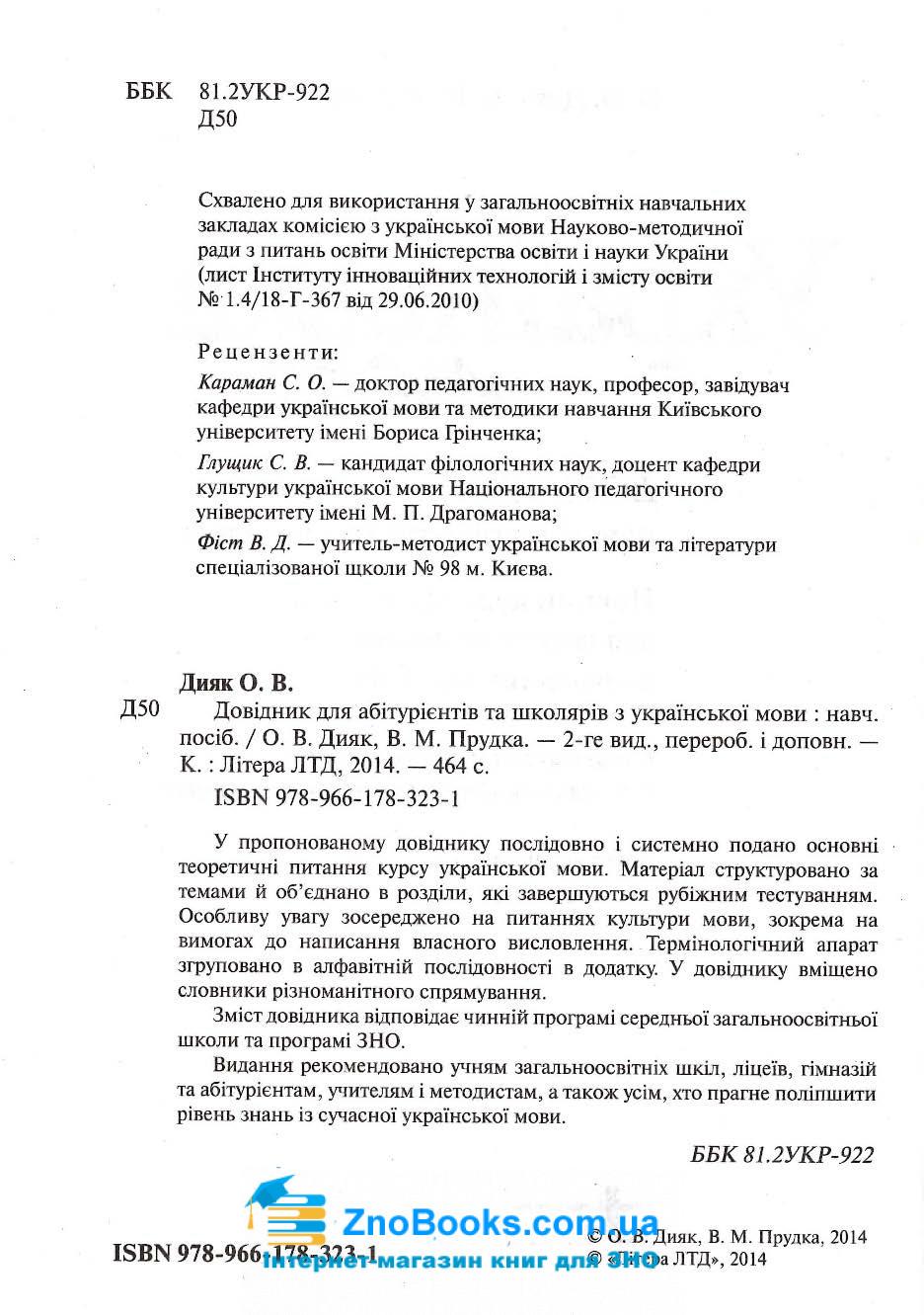 Українська мова. Довідник для абітурієнтів та школярів : Дияк О. Літера. купити 2