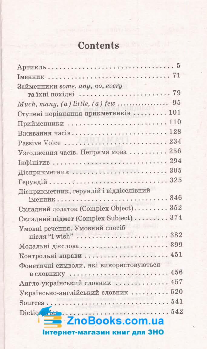 Граматика з англійської мови. Збірник вправ : Голіцинський Ю. Арій. купити  10