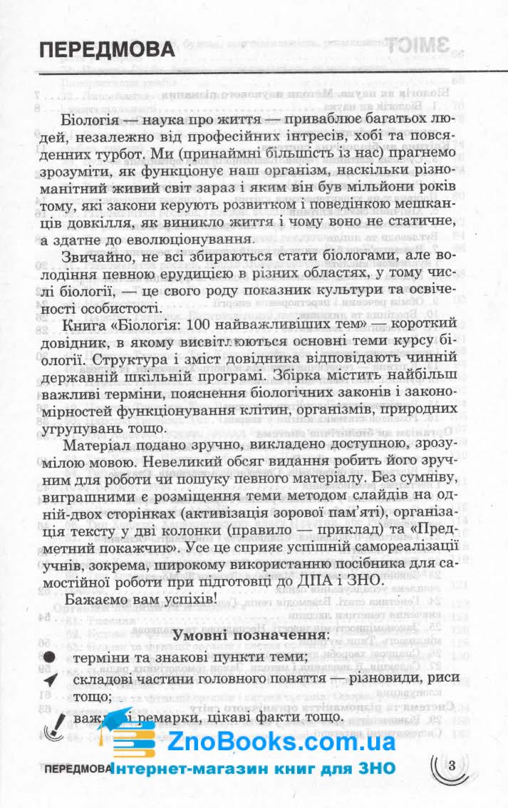 Біологія 100 тем. Довідник. Експрес-допомога до  ЗНО : Джамєєв В. Асса. купити 3