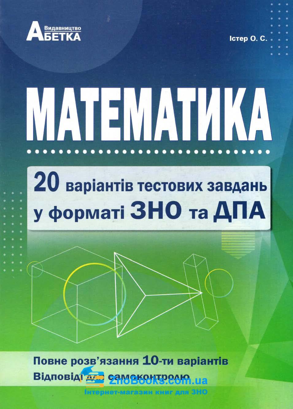 Математика : Довідник + тести та 20 варіантів тестів у форматі ЗНО 2022 : Істер О. Абетка. купити 10