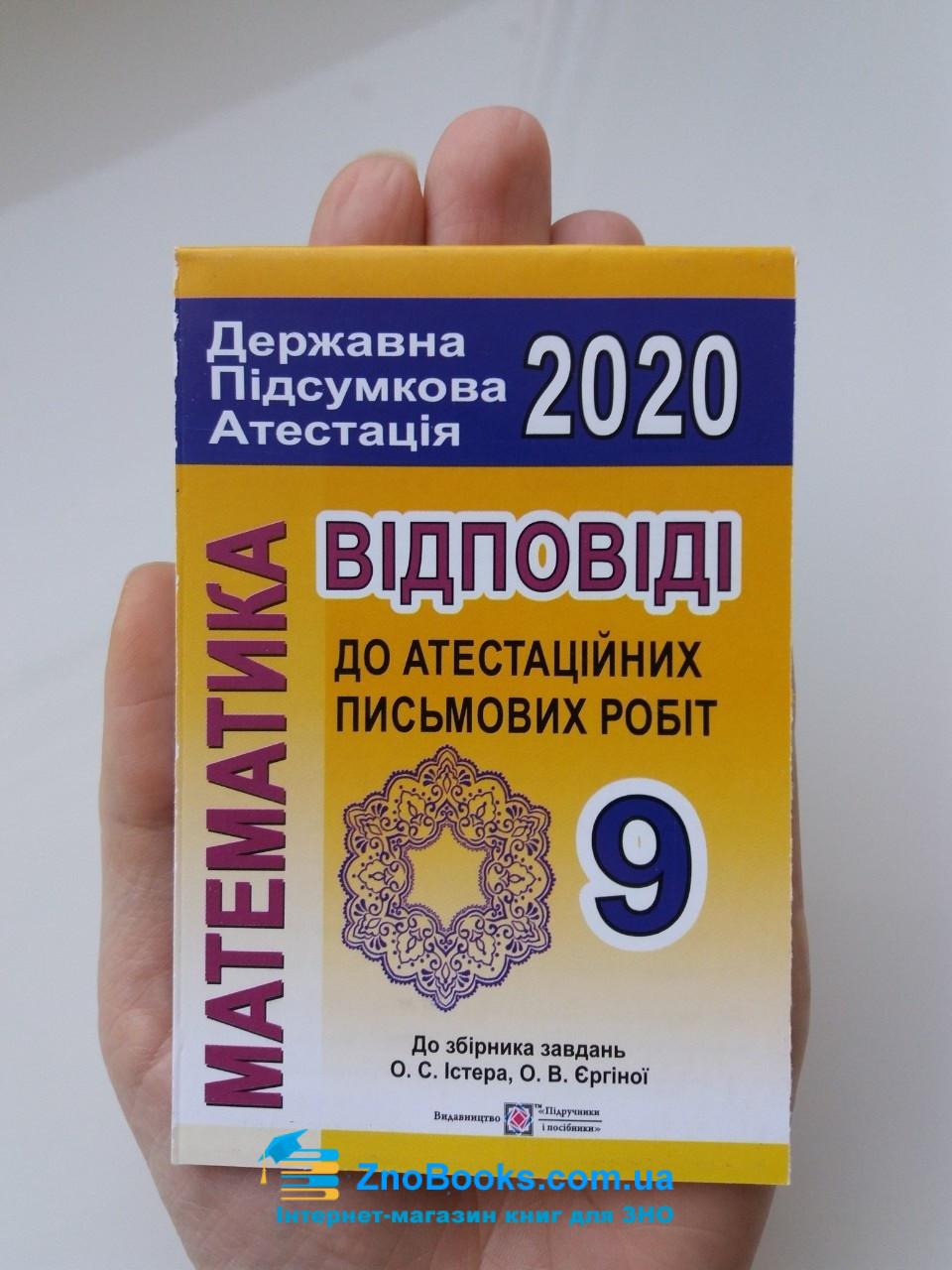ШПАРГАЛКА. Відповіді ДПА 2020 з математики 9 клас (до збірника О. Істера) : купити 0