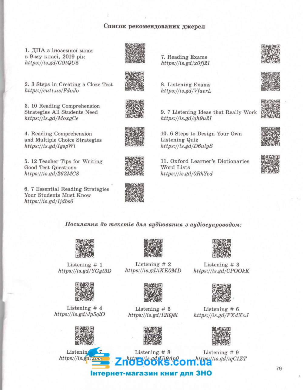 ДПА 9 клас 2021 англійська мова. Збірник завдань : Куриш С., Войтоловська С., Моспан Н. Генеза. Купити 8