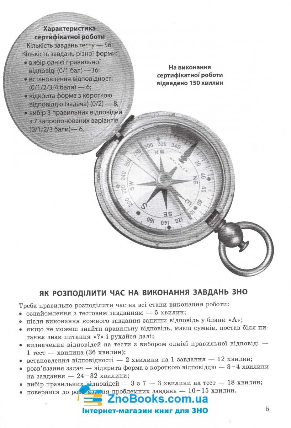 Експрес-підготовка з географії до ЗНО. Асса купити 4