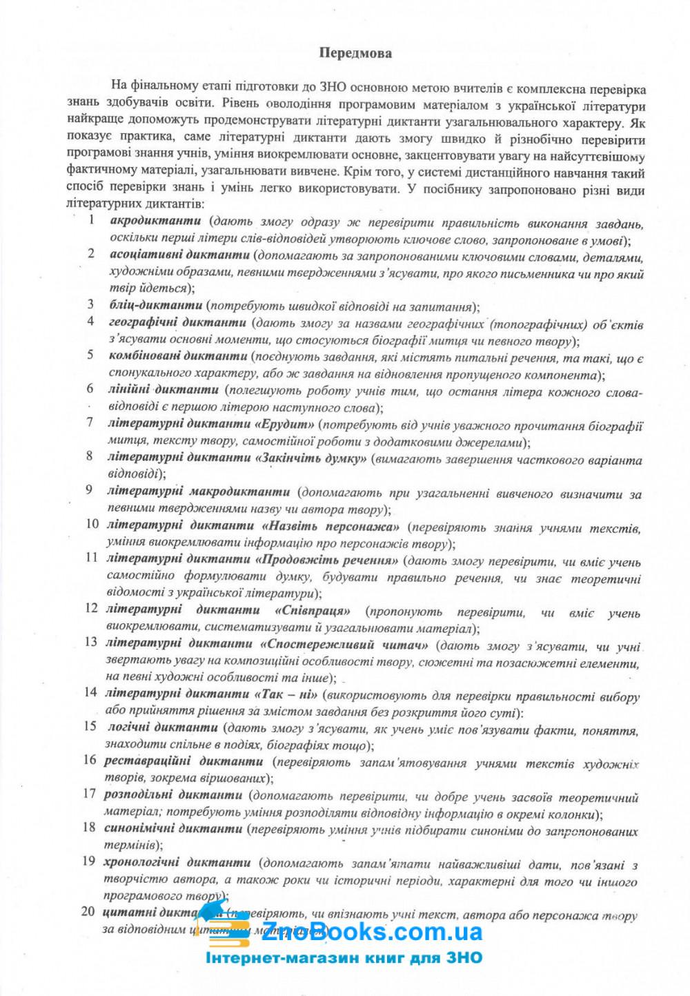 Літературні диктанти як спосіб грунтовної підготовки до ЗНО з української літератури : Шпільчак М. купити 3