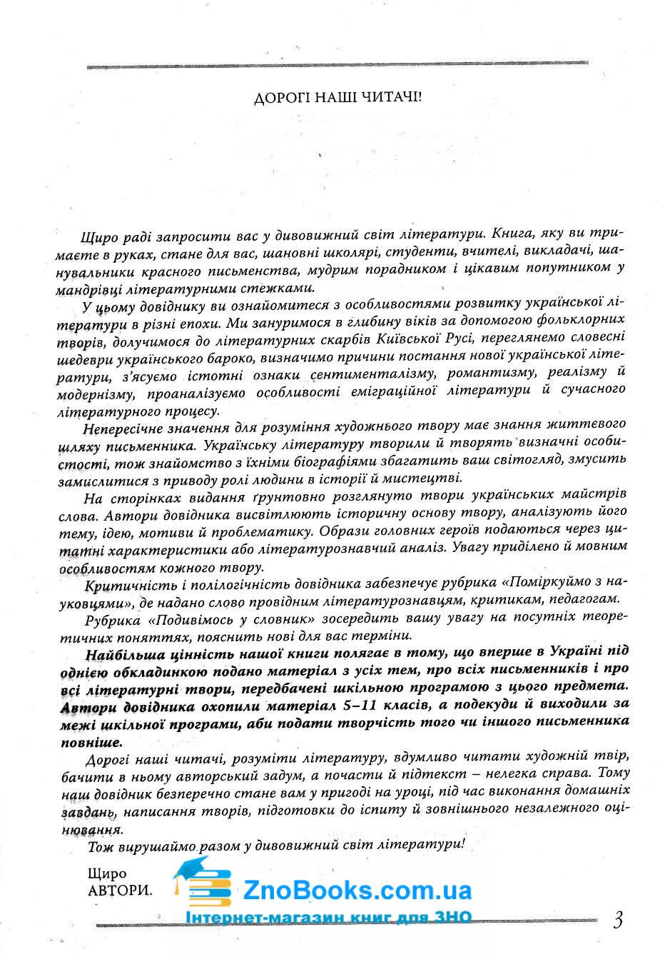 Українська література. Довідник для абітурієнтів та школярів : Мелешко В. Літера. купити 3
