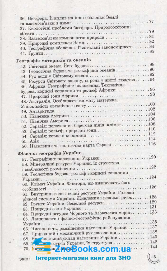 Географія 100 тем. Довідник. Експрес-допомога до ЗНО : Місюра Т. Асса. купити 5