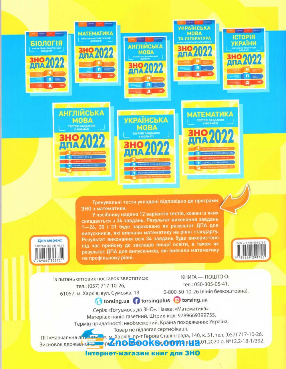 Тестові завдання у форматі ЗНО 2022 з Математики : Каплун О. Торсінг. 9