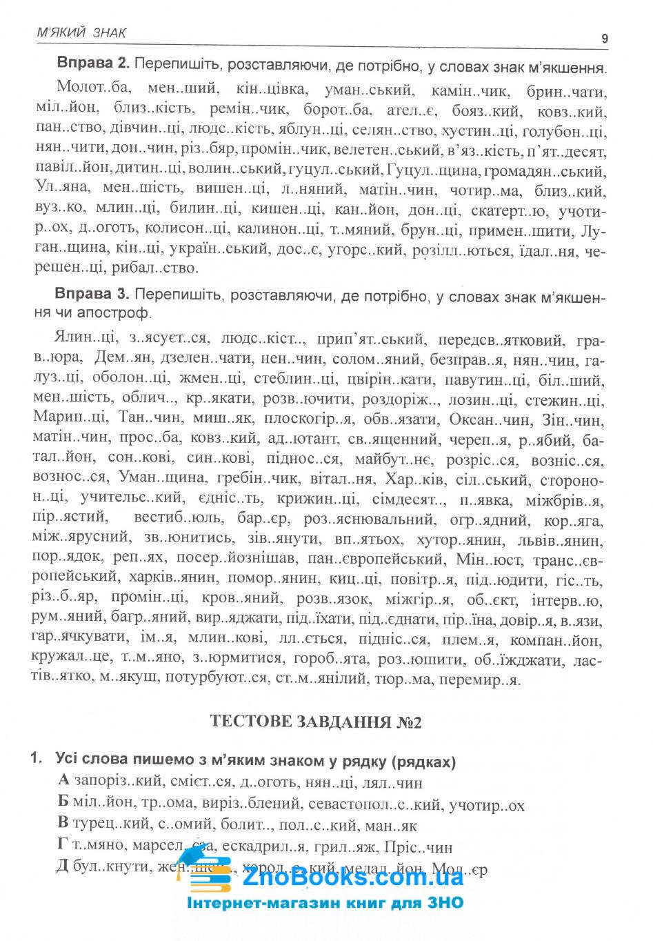 Українська орфографія: Дрозд О. Навчальна книга - Богдан. купити 10