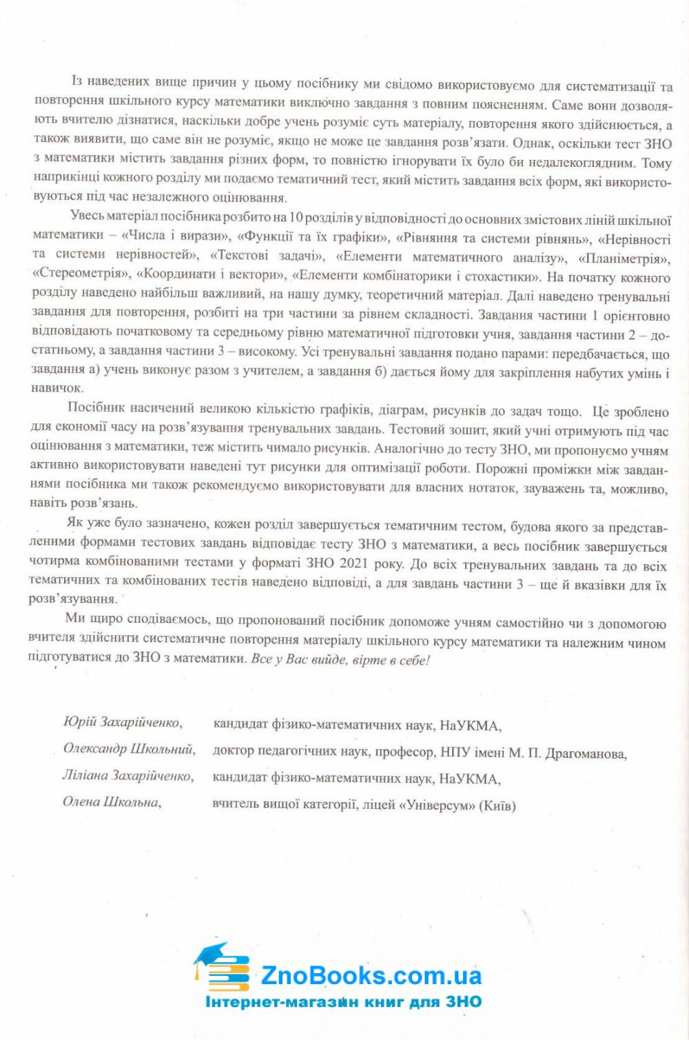Сучасна підготовка до ЗНО 2022 з математики : Захарійченко Ю. Школьний О. Аксіома. купити 4