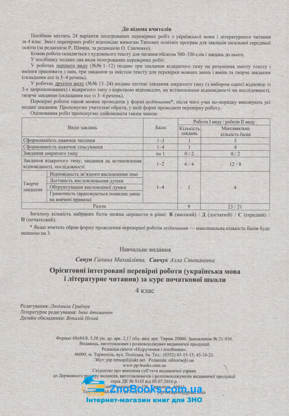 ДПА 4 клас 2022 з Українська мова (читання). Орієнтовні перевірні роботи : Сапун Г. Підручники і посібники. 6