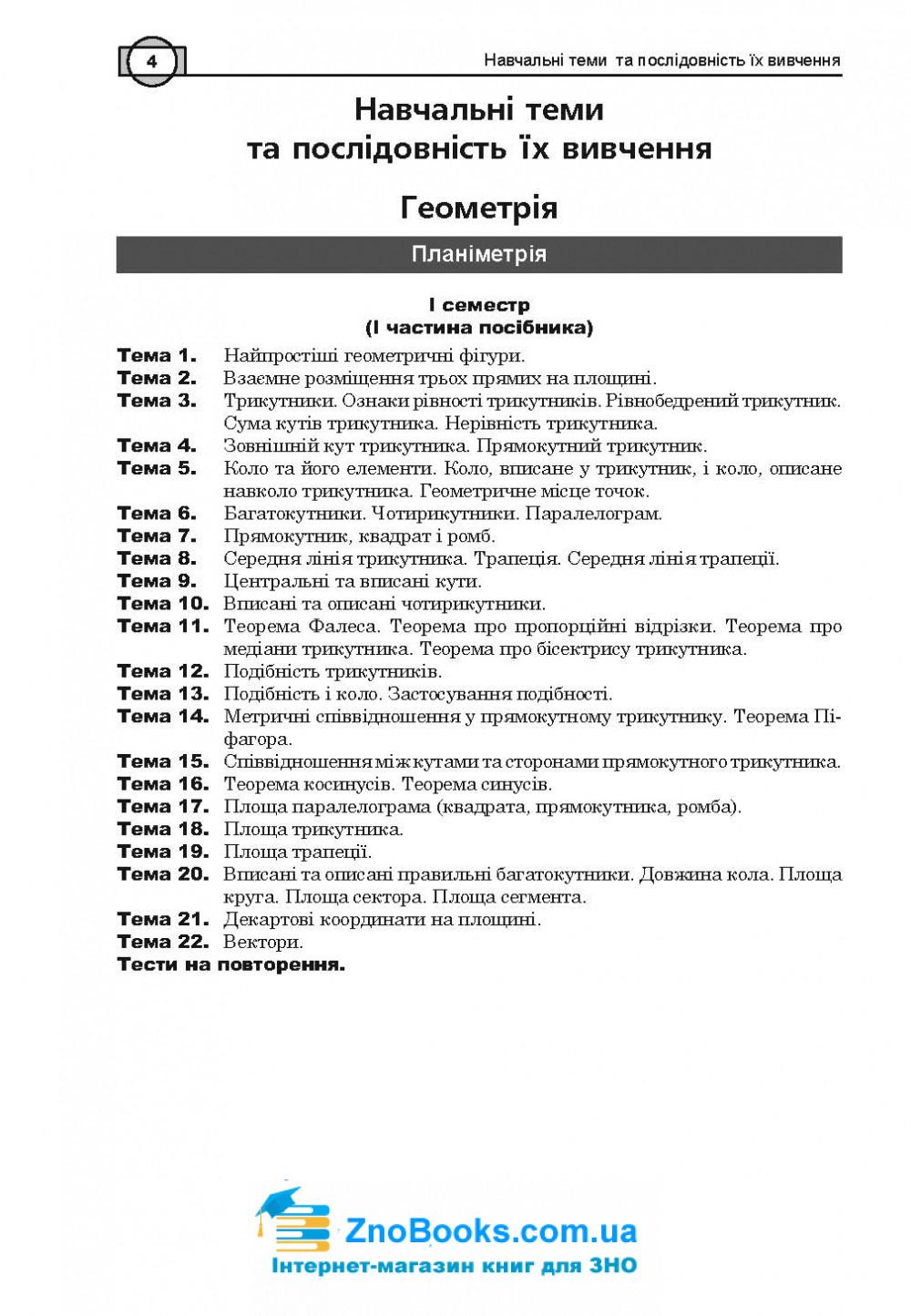 ЗНО 2021 Математика: Комплексне видання ( Клочко ) Геометрія Частина 3. Навчальна книга - Богдан 4
