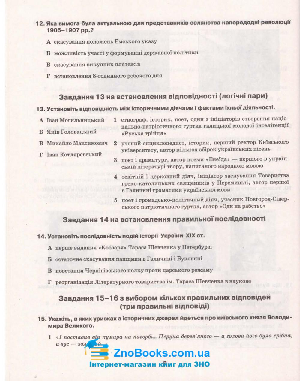 Гук О. ДПА 2021 Історія України 9 клас. Збірник завдань. Освіта купити 6