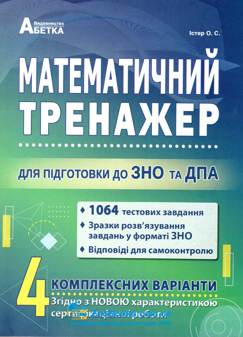 ЗНО та ДПА 2020. Математичний тренажер : Істер О. Абетка. купити 0