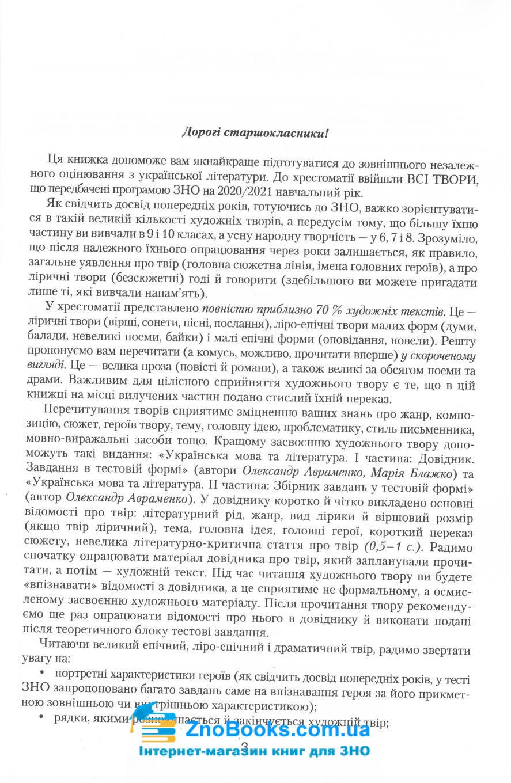 ЗНО 2021 Авраменко Хрестоматія. Українська література : Грамота купити 3