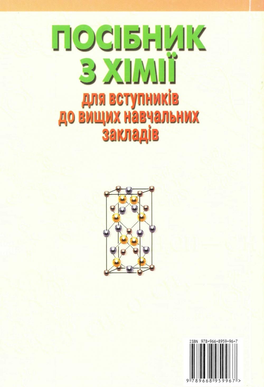 Посібник з хімії для вступників. Хомченко Г.  Вид-во: Арій. купити 15