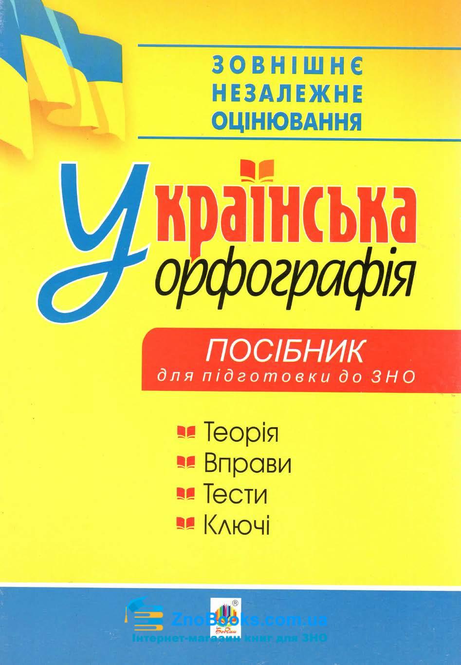 Українська орфографія: Дрозд О. Навчальна книга - Богдан. купити 0