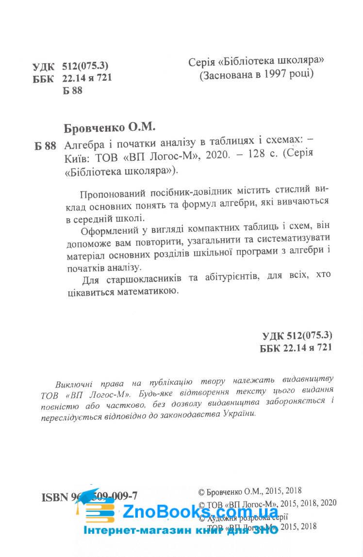 Алгебра і початки аналізу в таблицях і схемах : Бровченко О. Логос. купити  3