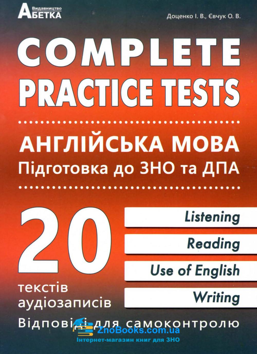 ЗНО 2020 Англійська мова. Complete Practice Test : Євчук О., Доценко І. Абетка купити 0