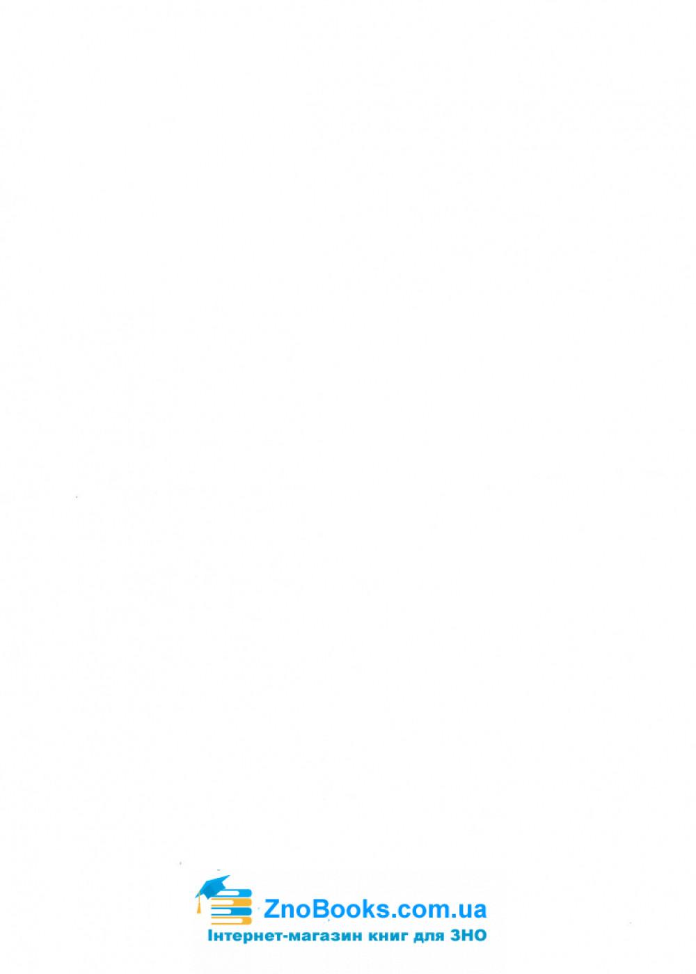 Українська мова. Тести для підготовки до ЗНО : Штонь О., Бабій І. Навчальна книга - Богдан. купити 1