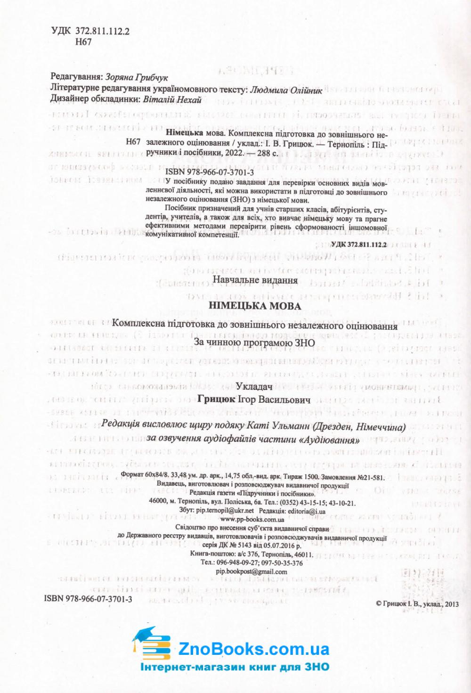 Німецька мова ЗНО 2022. Комплексне видання + Тренажер /КОМПЛЕКТ/ : Грицюк І. Підручники і посібники. 2