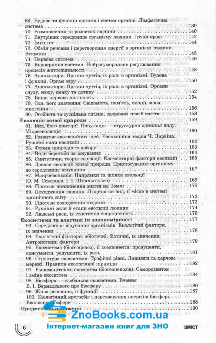 Біологія 100 тем. Довідник. Експрес-допомога до  ЗНО : Джамєєв В. Асса. купити 6