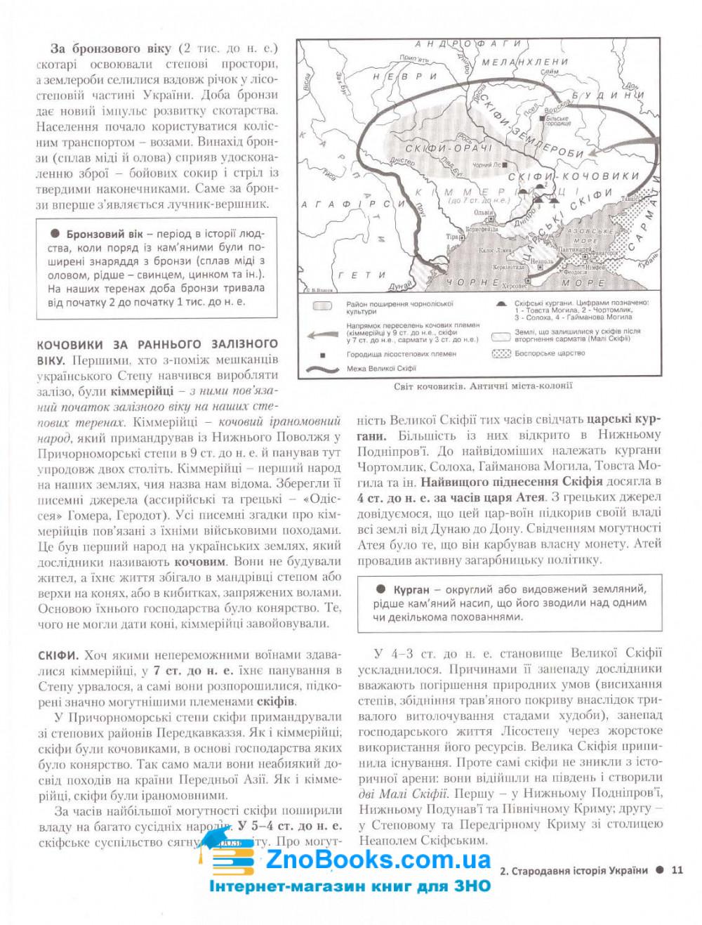 ЗНО 2022 Історія України. Комплексне видання: Власов В.  Літера. купити 7