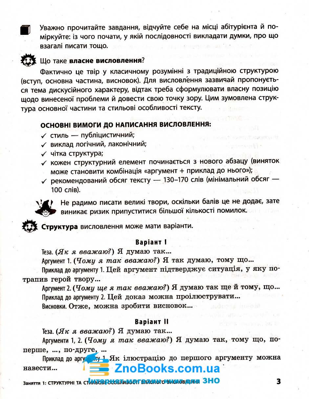 ЗНО 2021 Українська мова і література. Власне висловлювання : Літвінова І., Гарюнова Ю. Літера. купити  4
