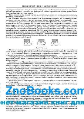 Біологія ЗНО 2022 : комплексне видання: Олійник І. В. Навчальна книга - Богдан. купити 8